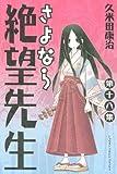 さよなら絶望先生 第18集 (少年マガジンコミックス)