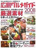 広島グルメガイド 2008 (2008)