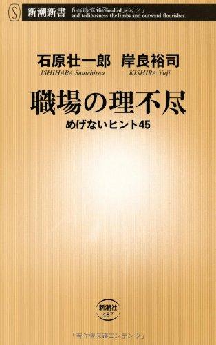 職場の理不尽: めげないヒント45 (新潮新書)