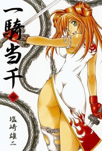 一騎当千 4巻 (ガムコミックス)