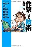 作家になる技術 (扶桑社文庫)