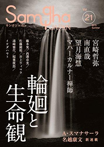 サンガジャパンVol.21