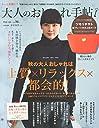 大人のおしゃれ手帖 2015年 10 月号 [雑誌]