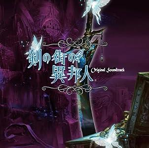 剣の街の異邦人 オリジナル サウンドトラック  ( ゲーム サントラ )