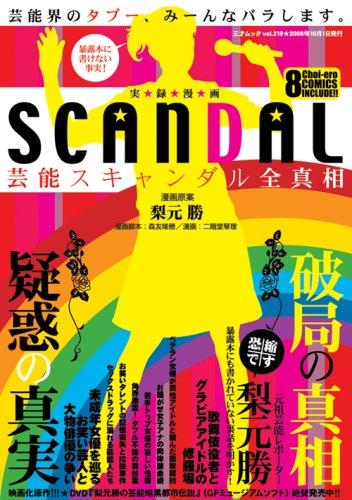 実録漫画 芸能スキャンダル全真相 (三才ムック VOL. 219)