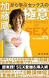 加藤鷹から学ぶセックスの極意 超実践! SEX愛撫&挿入術 (アダルトブックス)
