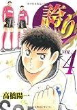 誇りープライドー(4) (ニチブンコミックス)