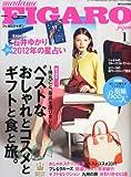 madame FIGARO japon (フィガロ ジャポン) 2012年 01月号 [雑誌]
