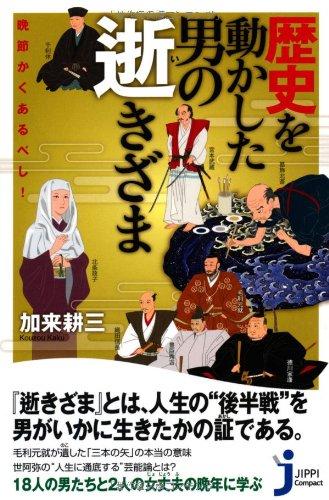 晩節かくあるべし!  歴史を動かした男の逝きざま (じっぴコンパクト新書)