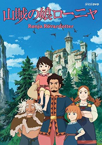 山賊の娘ローニャ 第3巻[DVD]