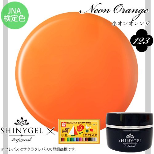 シャイニージェル プロフェッショナル カラージェルネイル 4g ネオンオレンジ 123
