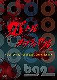 バトルオワライヤル~バッファロー吾郎芸歴20周年記念版~ [DVD]
