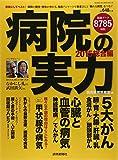病院の実力 2015 総合編 (YOMIURI SPECIAL 91)