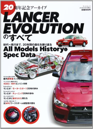 LANCER EVOLUTIONのすべて―20周年記念アーカイブ (SAN-EI MOOK)