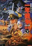 機動戦士ガンダム一年戦争全史 / 樋口隆晴 のシリーズ情報を見る