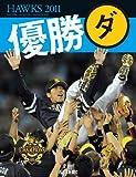 HAWKS2011 優勝ダ