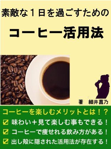 素敵な1日を過ごすためのコーヒー活用法