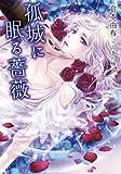 孤城に眠る薔薇 (f-Clan文庫)
