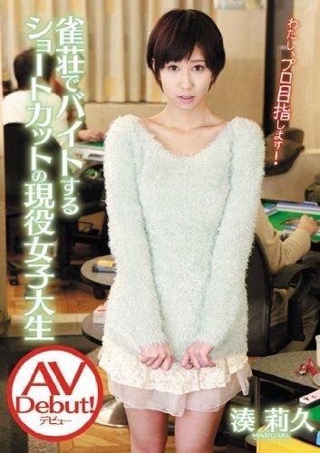 雀荘でバイトするショートカットの現役女子大生 AVDebut!  湊莉久  [DVD]