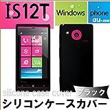 IS12T Windows(R) Phone【ソフトシリコンカバーケース ブラック】 ウィンドウズフォン ジャケット