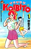 もしかしてKOIBITO / 村生 ミオ のシリーズ情報を見る