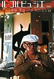 サムネイル:book『新装版 ル・コルビュジエ 建築・家具・人間・旅の全記録』