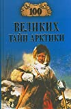 img - for 100 velikih tayn Arktiki book / textbook / text book