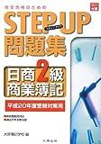 完全合格のためのステップアップ問題集日商2級商業簿記 平…