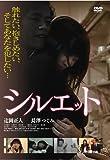 シルエット [DVD] (商品イメージ)