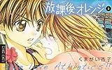 放課後オレンジ 5 (フラワーコミックス)