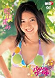 松山まみ パラレルワールド[DVD]