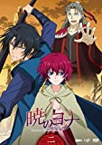 暁のヨナ Vol.2[DVD]