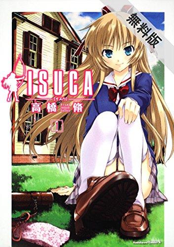 ISUCA(1)【期間限定 無料お試し版】 (角川コミックス・エース)