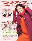 ミセス 2011年 11月号 [雑誌]