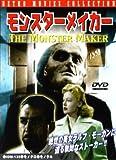モンスターメイカー[DVD]