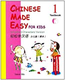 Chinese Made Easy for Kids Textbook 1 (Simplified Chinese) (English and Chinese Edition)
