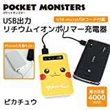 グルマンディーズ ポケットモンスター USB出力 リチウムイオンポリマー充電器 ピカチュウ POKE-552A