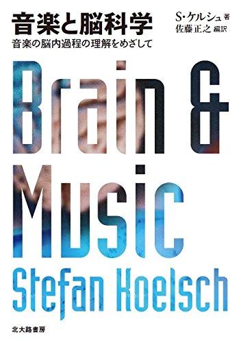 音楽と脳科学: 音楽の脳内過程の理解をめざして