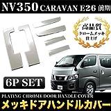 NV350 キャラバン E26 専用 鏡面ドアハンドルカバー|FJ2508