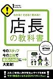 店長の教科書 1 THEME×1MINUTE!