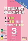 日商簿記検定 模擬試験問題集 3級【平成27年度版】