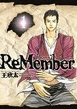 ReMember(1) (モーニングKC)