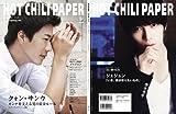 HOT CHILI PAPER Vol.66(DVD付)