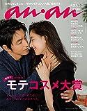 anan (アンアン) 2015年 9月23日号 No.1971 [雑誌]