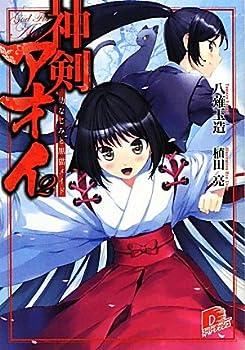 神剣アオイ  2 幼なじみと黒猫メイド (集英社スーパーダッシュ文庫) (神剣アオイシリーズ)