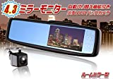 worldinfo 4.3inchモニター+バックカメラセット★6メートル配線付き!