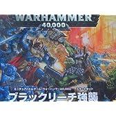 ウォーハンマー40000 スタートセット 「ブラックリーチ強襲」