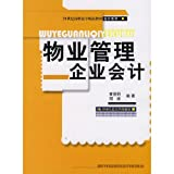 img - for Accounting series of the 21st century boutique vocational textbooks property management business accounting [Paperback](Chinese Edition) book / textbook / text book
