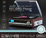 マルチレコードプレイヤーS VS-M006 スピーカー内蔵/ レコード・カセット・ラジオ・音楽ファイルを、この1台で再生可能