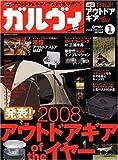 ガルヴィ 2009年 01月号 [雑誌]